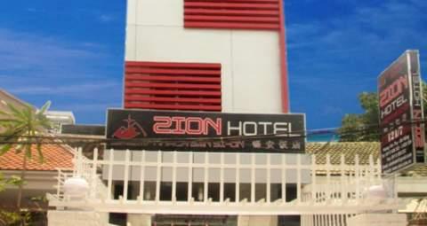 锡安酒店#1